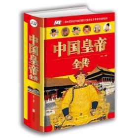 中国皇帝全传(超值单色精装馆)