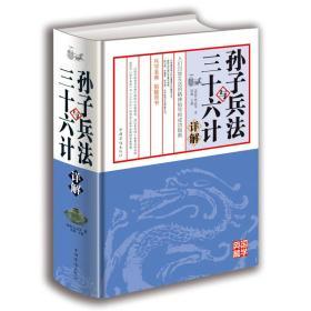 【正版】孙子兵法与三十六计详解
