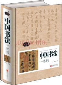 中国书法一本通(超值单色精装馆)