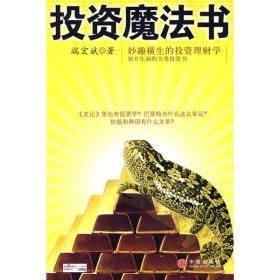 投资魔法书