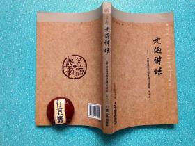 山西省图书馆星期日讲座精选之1、2、3 【文源丛书(文源讲坛)三种合售】