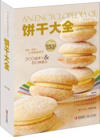 正版微残-饼干大全CS9787555211969