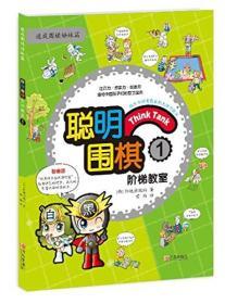 正版二手二手满29免邮正版  聪明围棋阶梯教室1 (韩)阳地出版社 , 黄焰有笔记