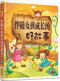 彩书坊:伴随女孩成长的好故事(珍藏版)