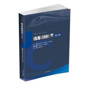 机车新技术-第三3版张中央西南交通大学出版社9787564352653s