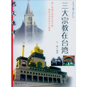 三大宗教在台湾