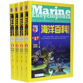 海洋百科彩色图鉴