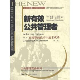新有效公共管理者:公共行政与公共管理经典译丛
