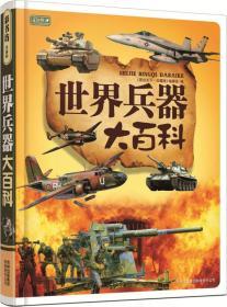 彩书坊:世界兵器大百科