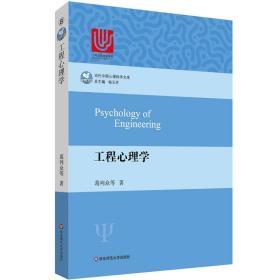 工程心理学葛列众华东师范大学出版社9787567557321