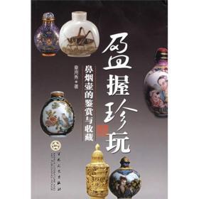 盈握珍玩:鼻烟壶的鉴赏与收藏