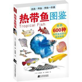 热带鱼图鉴:世界600种热带鱼饲养与鉴赏图典