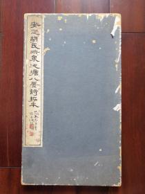 孤本《安定胡氏映泉池塘八景诗拓本》封面有题跋,内有收藏章,精美可藏