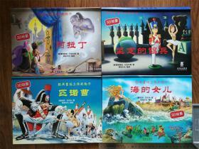 经典童话立体剧场书(匹诺曹,灰姑娘,海的女儿,睡美人,穿靴子的猫,阿拉丁,坚定地锡兵,)七册合售