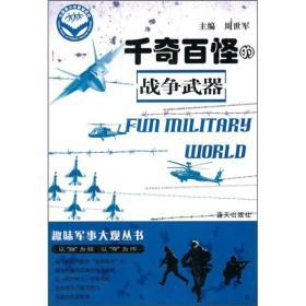 A趣味军事大观丛书--千奇百怪的战争武器
