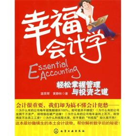 幸福会计学:轻松掌握管理与投资之道  温荣辉,黄静秋 化学工业出版社