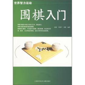 当天发货,秒回复咨询保证正版 围棋入门 郭漾 上海科学技术文献出版社如图片不符的请以标题和isbn为准。