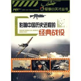 军事小天才:影响中国历史进程的经典战役