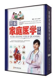 图解家庭医学全书(上中下)(精)