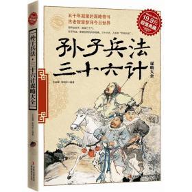 超值典藏:孙子兵法·三十六计谋略大全
