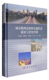 城市路网过饱和交通状态感知与优化控制