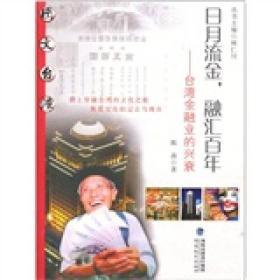 日月流金 融汇百年:台湾金融业的兴衰