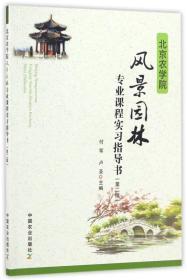 北京农学院风景园林专业课程实习指导书(第二版)