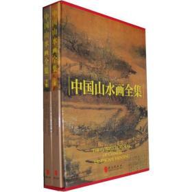 中国山水画全集
