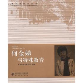 教育家成长丛书:何金娣与特殊教育
