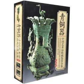 中国艺术品收藏鉴赏全集(全8辑)