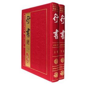 历代书法四体字典-行书(全2册 精装)
