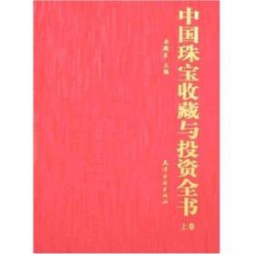 中国珠宝收藏与投资全书(上下)