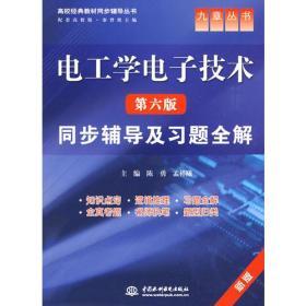 电工学电子技术(第六版)同步辅导及习题全解 (九章丛书)(高校经典教材同步辅导丛书)