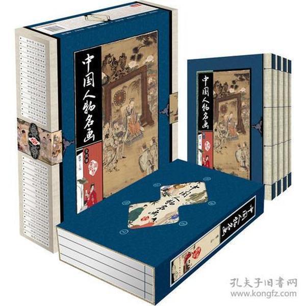 藏书阁线订:中国人物名画(4卷)(彩图版)