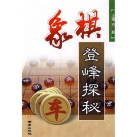 正版 象棋登峰探秘 石毅 金盾出版社
