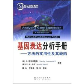 基因表达分析手册:方法的实用性及其缺陷