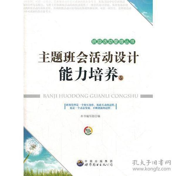 班级活动管理丛书:主题班会活动设计·能力培养卷