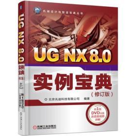 UG NX 8.0实例宝典(修订版)