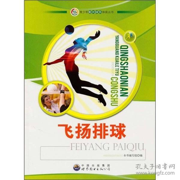 阳光快乐体育:飞扬排球/新