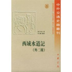中外交通史籍丛刊:西域水道记(外二种)