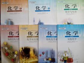 高中化学共7本,高中化学课本2007-2009年第2,3版