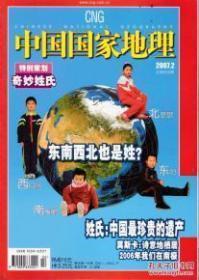 中国国家地理 2007.2.