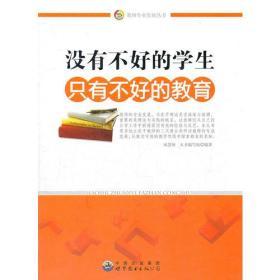 教师专业发展丛书:没有不好的学生只有不好的教育