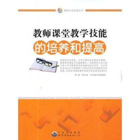 教师专业发展丛书:教师课堂教学技能的培养和提高
