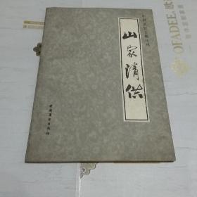山家清供(一版一印,仅印5000册)