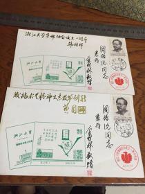 浙江大学集邮协会成立一周年纪念封 两枚 封戳设计者签赠