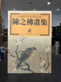 中国现代著名画家作品集-陈之佛画集