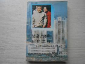 总设计师和他的工程:邓小平与有中国特色的社会主义