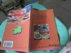 吃在贵州       彩图     货号25-3