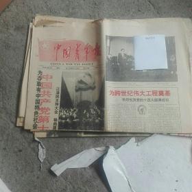 中国青年报一张,1992年10月19日